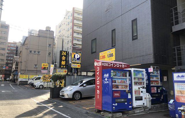 ゲイのハッテン場体験談・新宿24会館はこんなところ