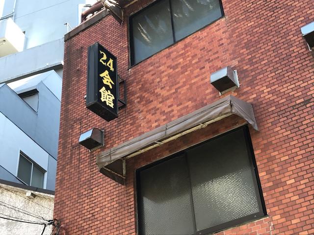 東京ハッテン場掲示板 今は亡きハッテン場を語ろう