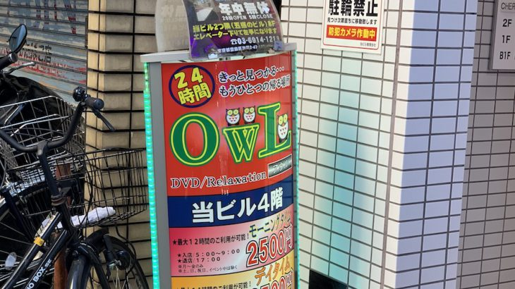 ゲイのハッテン場体験談・池袋OWL(アウル)はこんなところ